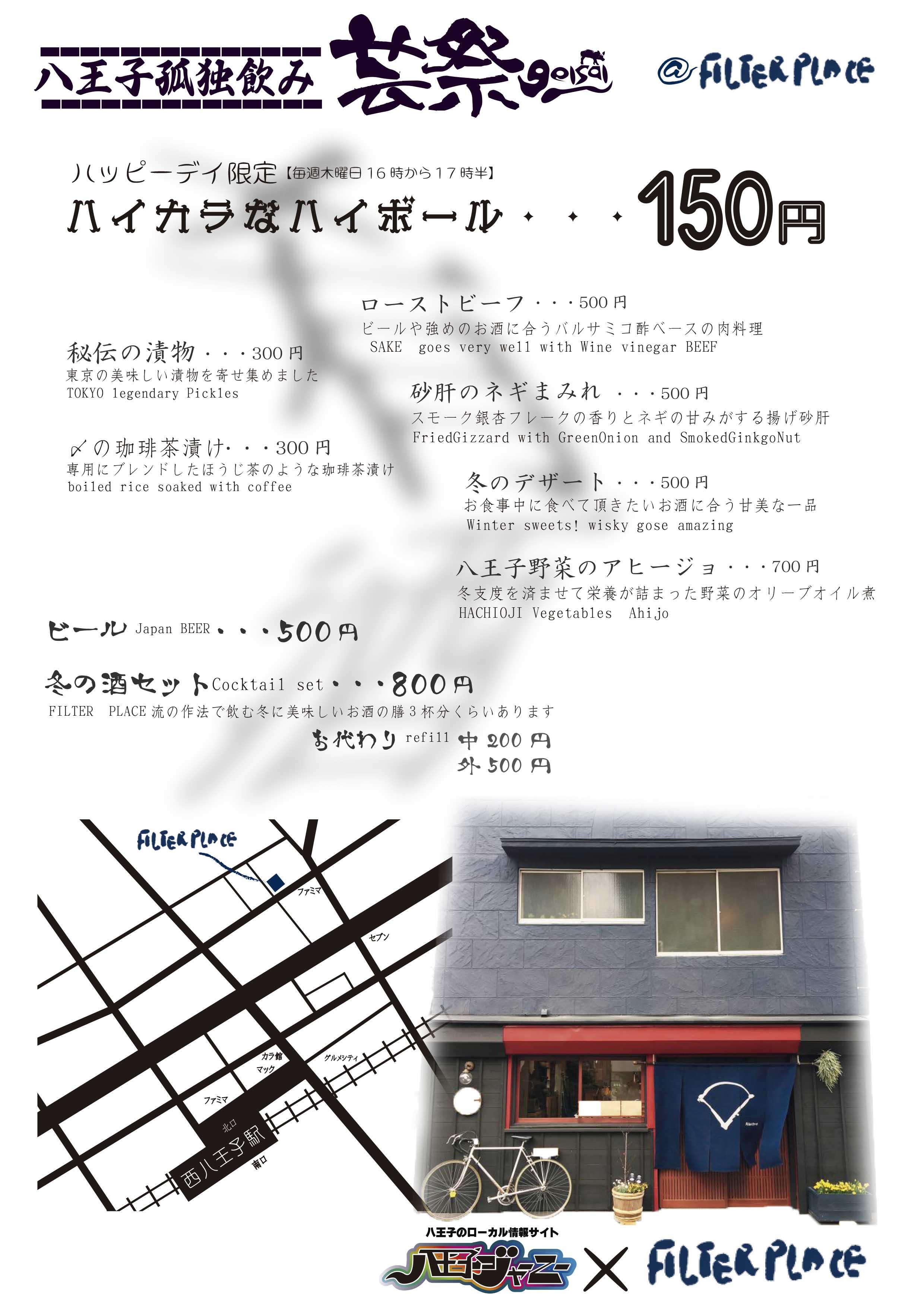 八王子ジャーニー新ロゴ&新企画八王子孤独飲み芸祭!?
