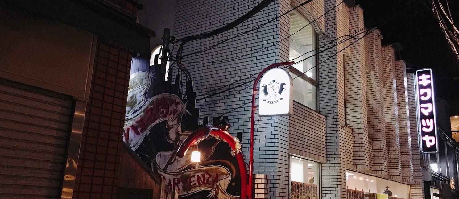 新年のご挨拶と八王子駅前のお正月!!金で運を買う散歩!?