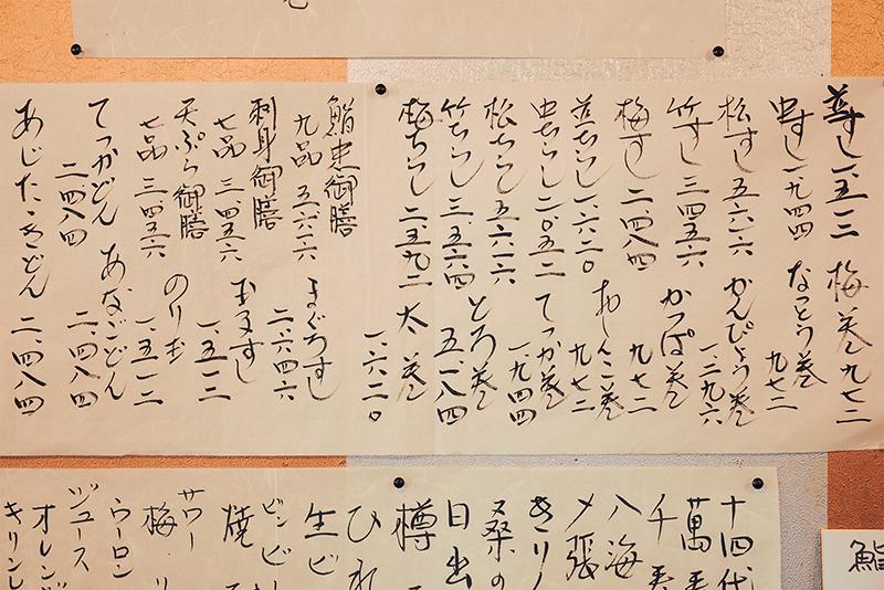 鮨忠!!今年初のグルメレポは八王子の老舗お寿司屋さんで参る!!