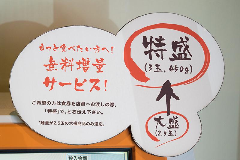 大海軒!!八王子の煮干しラーメンはこのお店もピカイチ!!