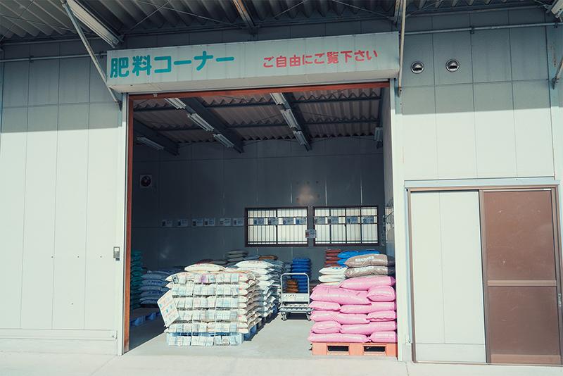 農業始めるならここにおいで!!JA八王子大和田支店経済センター