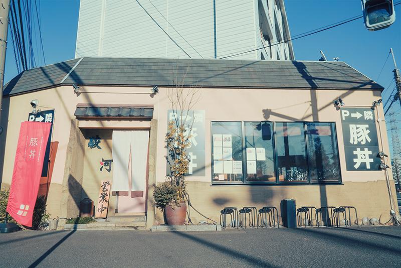 炭火豚丼駿河!!八王子で食べられる美味い豚丼は神々しいヤーツー