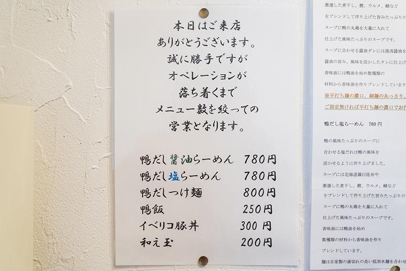 八王子鴨福!!最強のラーメン鴨と軍鶏がリニューアルオープン!!