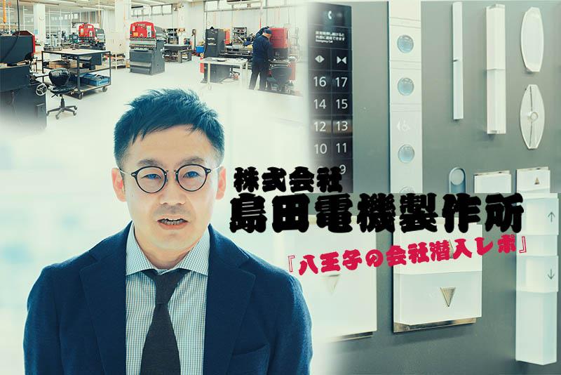 【島田電機製作所】われら島田人|八王子が誇るエレベーターの表示器の専門メーカー