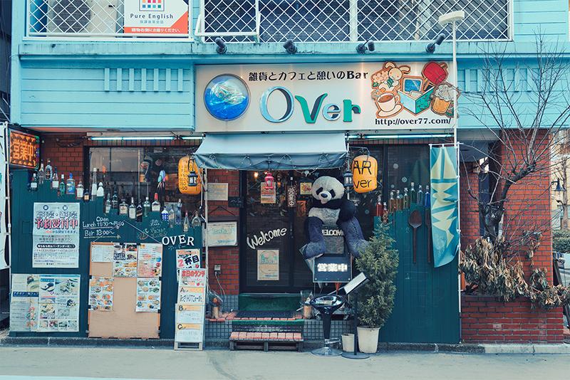 Over(オーバー)八王子!!コスパ高めのアットホームなランチ