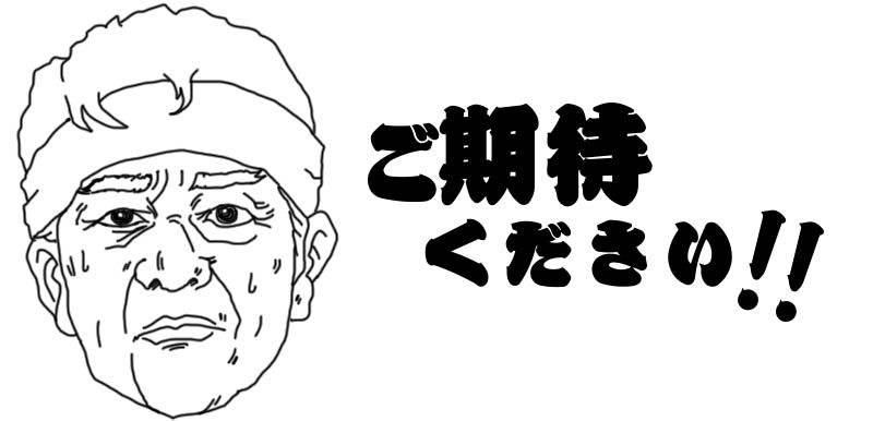 五三登代(ごさとよ)八王子!!ランチで天然本まぐろ漬け丼1000円!?