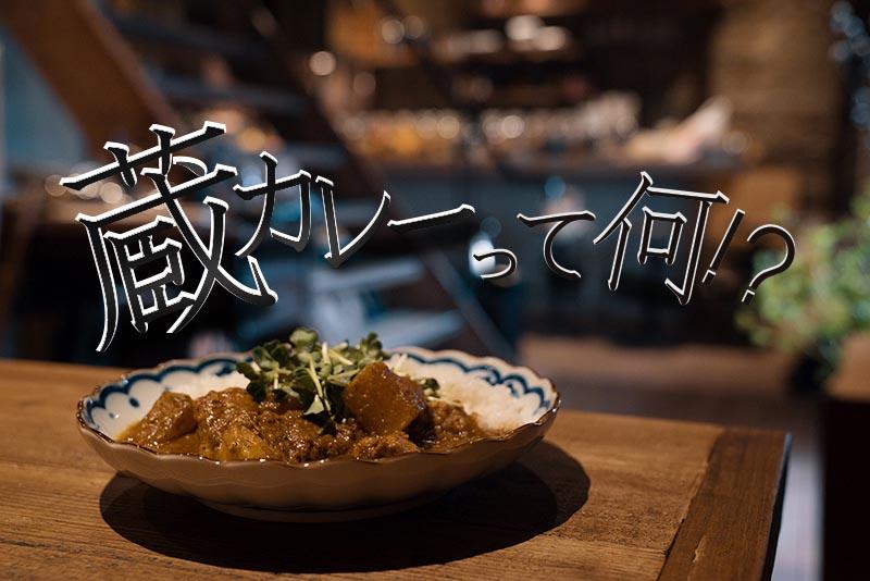 寺町蔵カレーオープン!!八王子のインスタ映えなカレー専門店!!