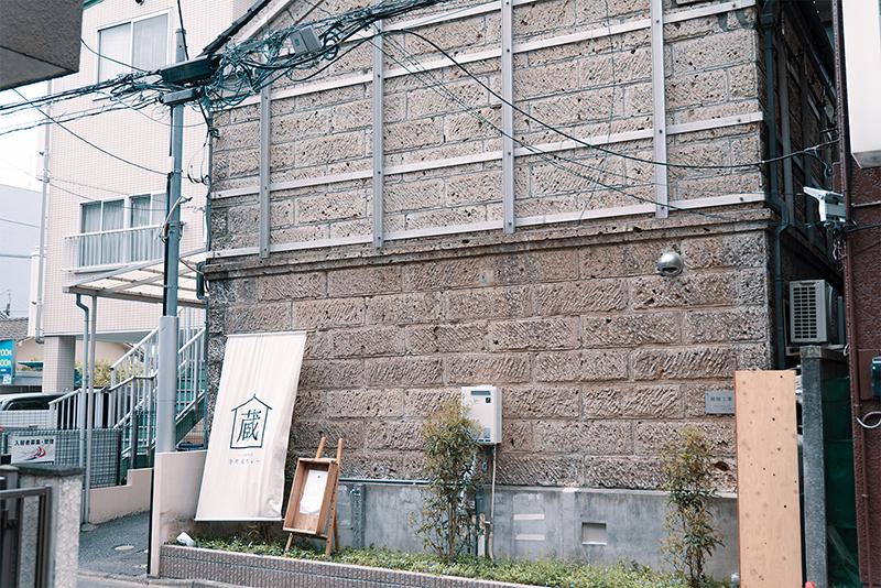 寺町蔵カレーオープン!!八王子のインスタ映えなカレー専門店