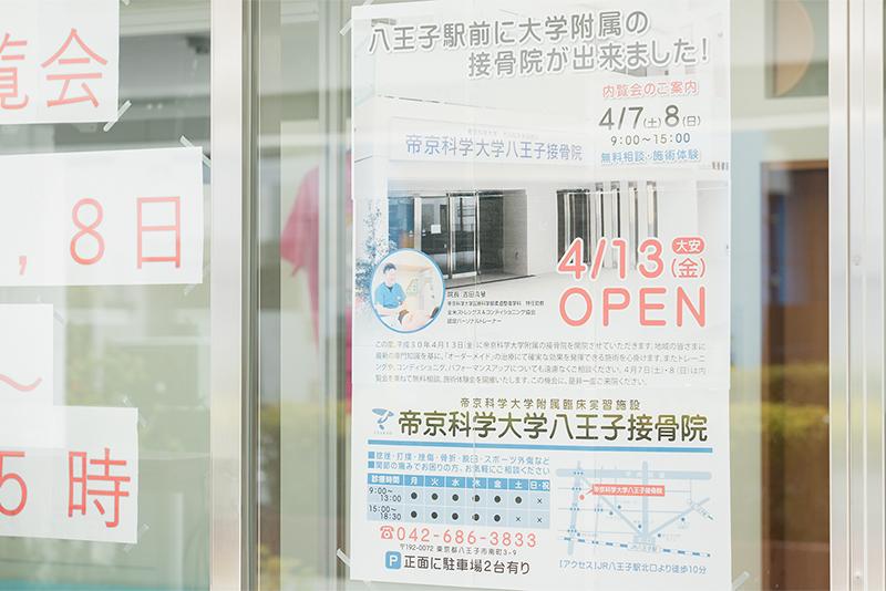帝京科学大学八王子接骨院!?オープン日と診療日は??