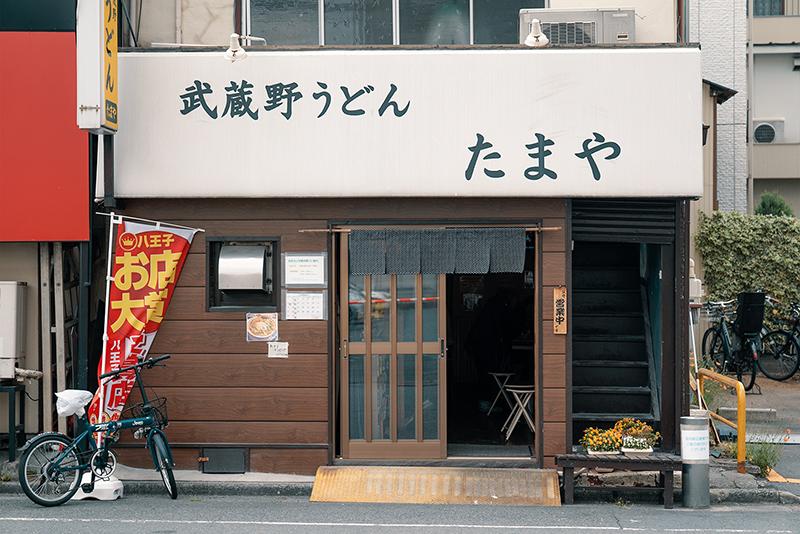八王子たまや!!ファンモンコラボうどんと肉ねぎ汁うどん旨し!!