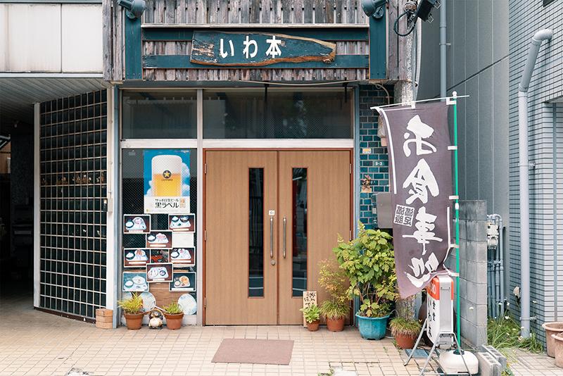 いわ本食堂の美味しいランチ!! 八王子で古くから愛される定食屋!!