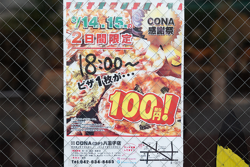 CONA凹(コナ)八王子!!激安激ウマなピザがイベントで100円ですって!?