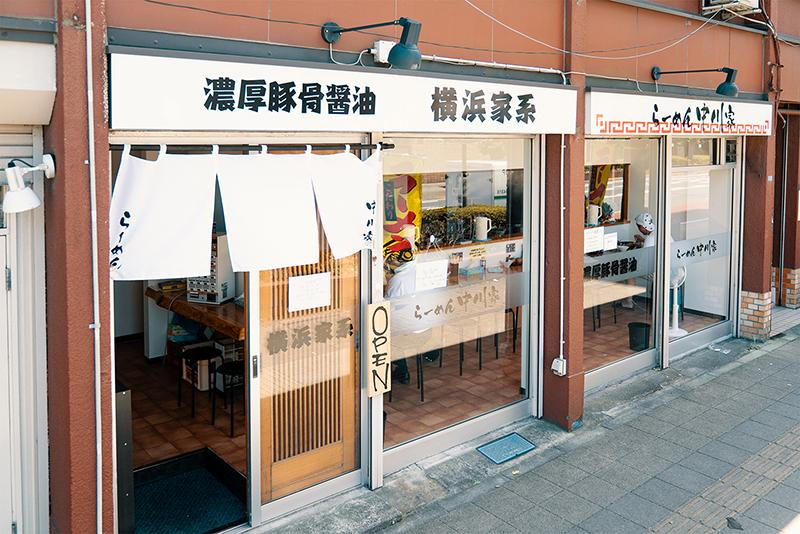新型家系ラーメン『中川家』OPEN!! 京王八王子駅徒歩3分!!