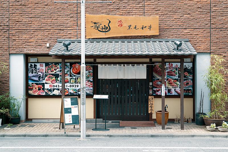 和牛焼肉 龍神で昼から贅沢に八王子焼肉ランチ!!