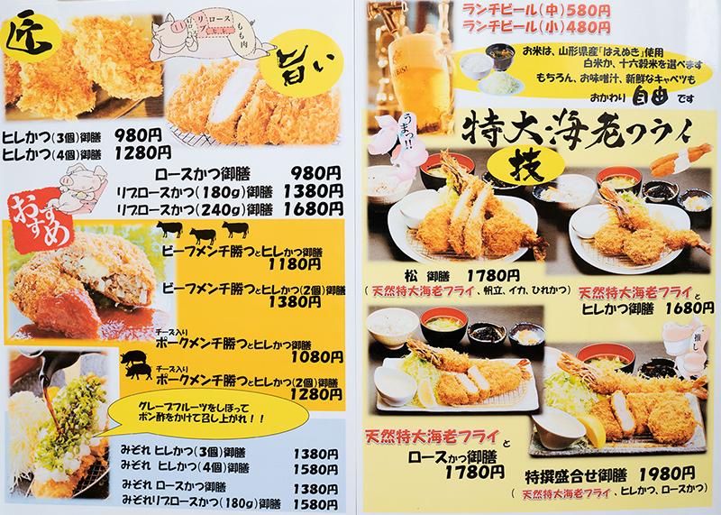 大泉学園で行列が出来るとんかつ屋「地蔵」が八王子にオープン!!
