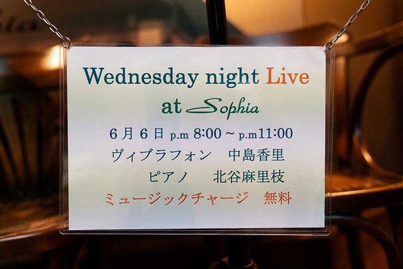 Sophia(ソフィア)のJazzと美味いお酒でオシャレな夜を!!
