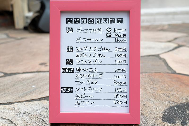 ビーフラーメン&つけ麺シゲジン!! 新感覚つけ麺となるかっ?!
