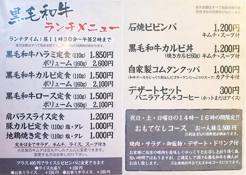 焼肉まんてんの激ウマ黒毛和牛ランチがハンパない!!