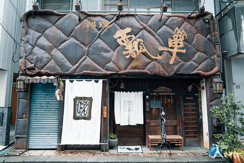 瓢箪(ひょうたん) 四季の日本料理をランチでお得に楽しめちゃうお店!!