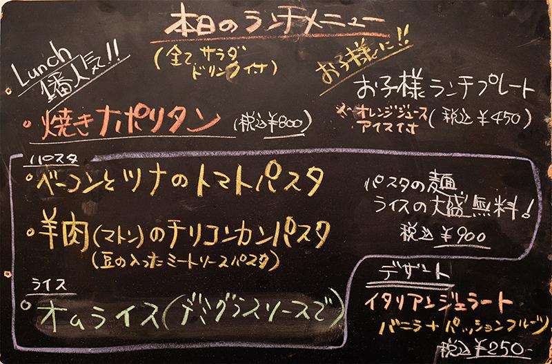 『ビストロ パンダ』キュートなお店で激うま焼きナポリタン発見っ!!