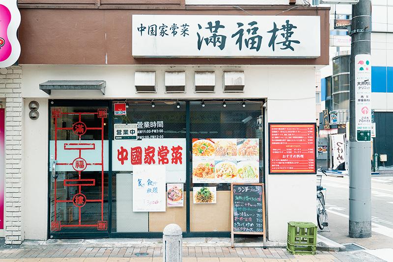 満福樓(マンフーロー)!! 本場の味が楽しめるアットホームな中華屋さん
