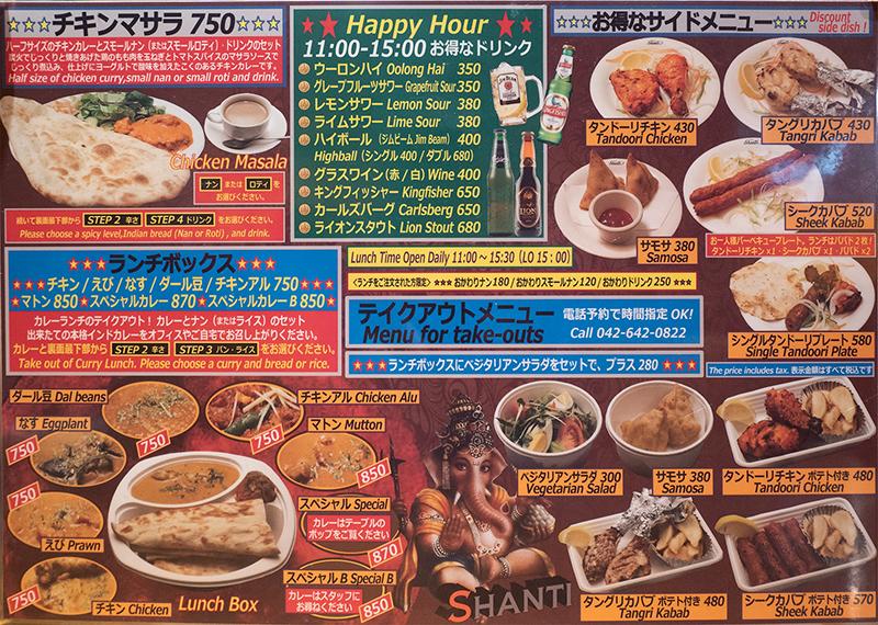 SHANTI(シャンティ)八王子で本格インドカレー食べるならここ!!