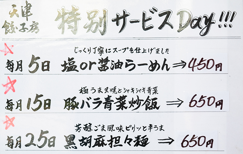 天津餃子房(テンシンギョウザボウ)のワンコイン中華ランチが破格!!