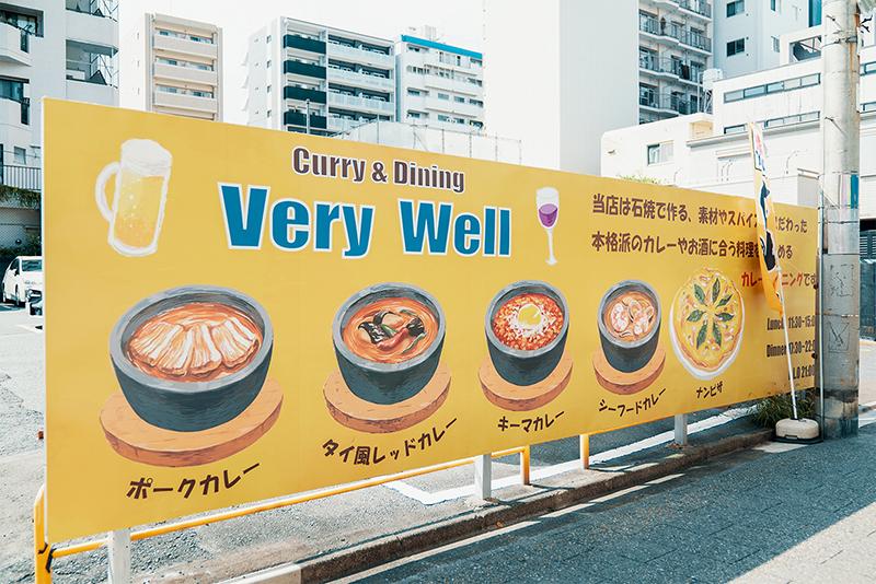very well(ベリーウェル)!! 路地裏に隠れたアットホームな激うまカレー店!!