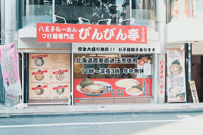 びんびん亭ユーロード店は色んな八王子らーめんが楽しめる!!