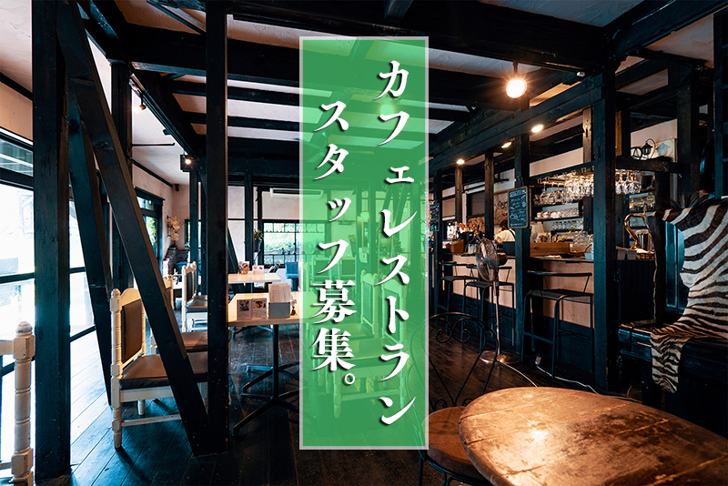 【八王子バイト/社員】おしゃれカフェレストランTOUMAIで働かないか!!