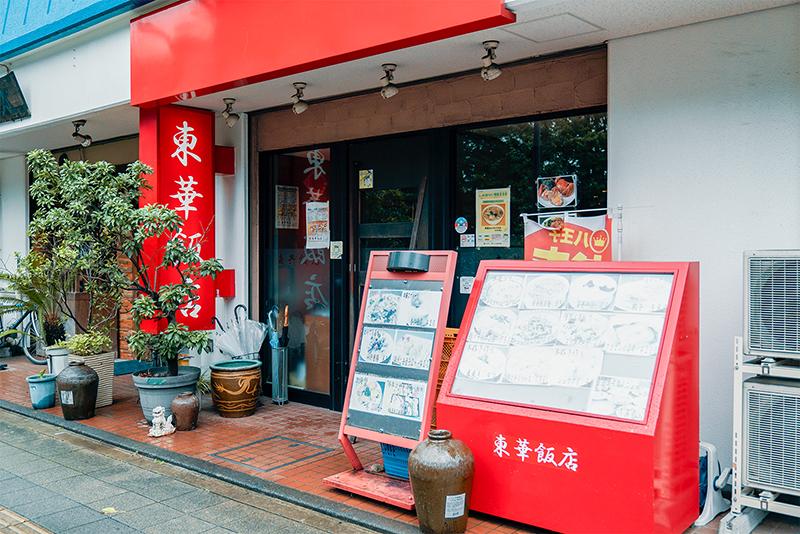 東華飯店(トウカハンテン)|八王子の誇る老舗激ウマ中華ランチ!!
