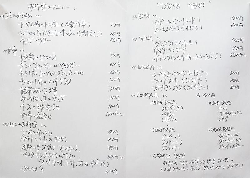 洋食と洋酒ao-ya(アオヤ)!!京八徒歩3分のおしゃれパスタランチ!!