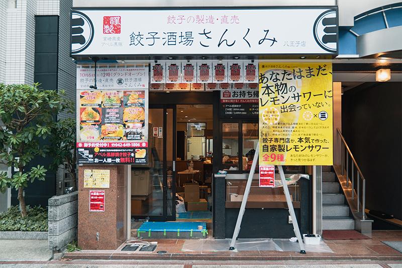 餃子のさんくみ八王子店!!全国の餃子イベント常連が10/6オープン予定!!