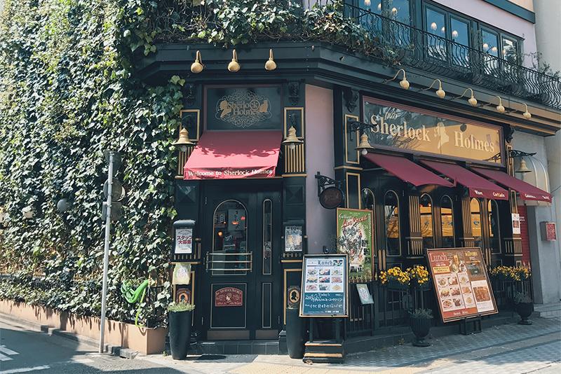 シャーロックホームズ|八王子の有名店はカフェタイムもおすすめ!!