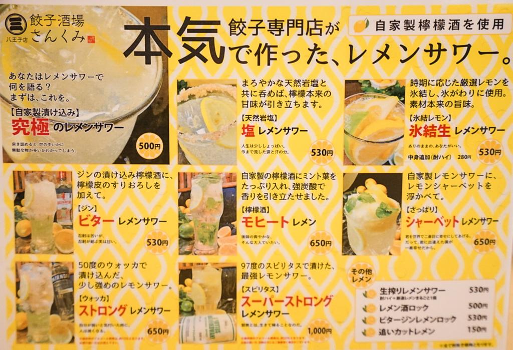 餃子酒場さんくみ 八王子店 メニュー