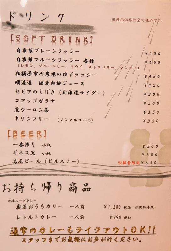 奥芝商店 片倉城店 メニュー