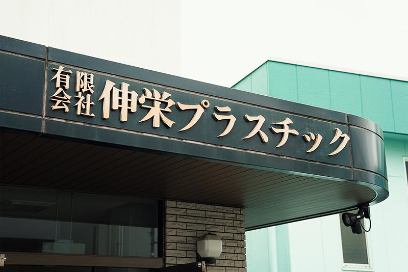 伸栄プラスチック | 下町ロケットin八王子!! 町工場の凄い技術力フロッキー加工とは!?