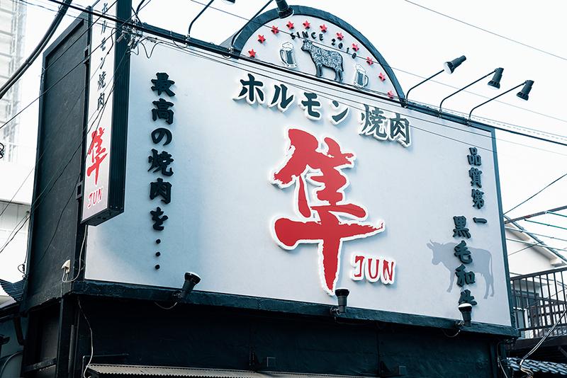 ホルモン焼肉 隼(じゅん) 八王子 看板