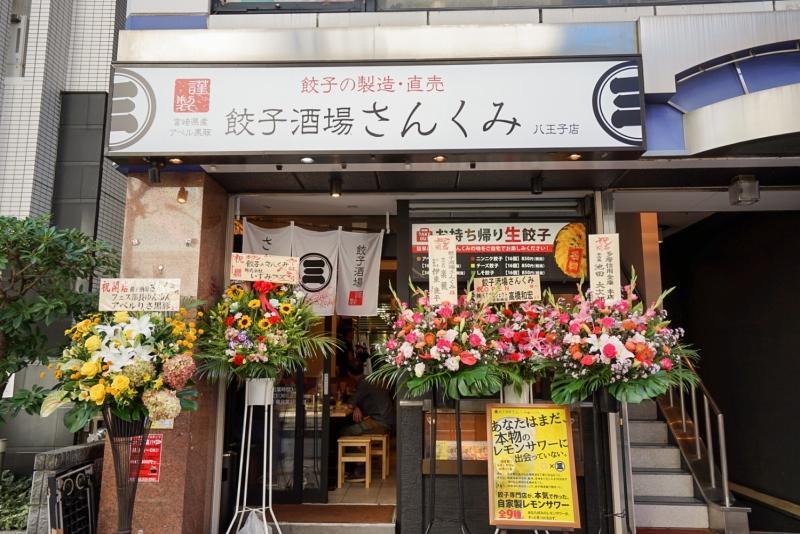 餃子酒場さんくみ 八王子店 外観