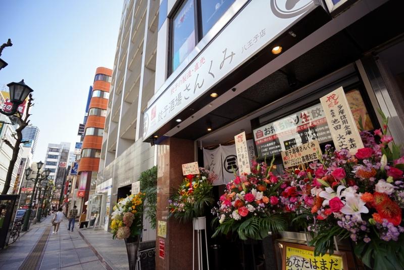 餃子酒場さんくみ 八王子店