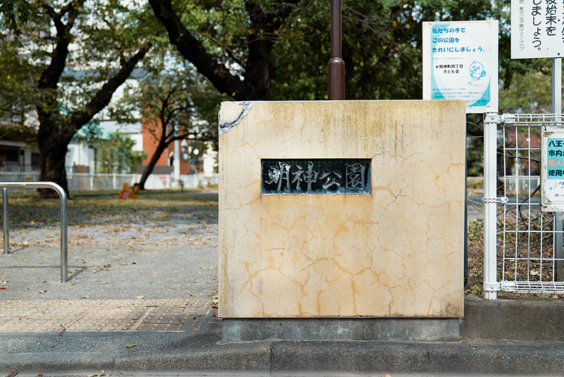 明神公園 入口