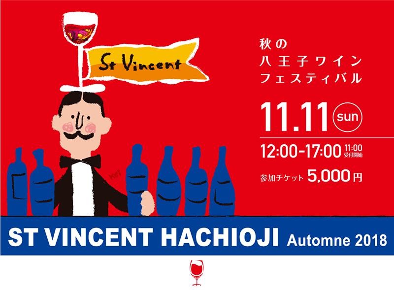 サンヴァンサン2018秋 11月11日(日)開催!!