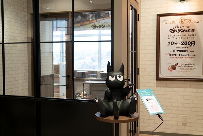猫カフェ コックンの別荘 八王子OPA(オーパ)店 外観