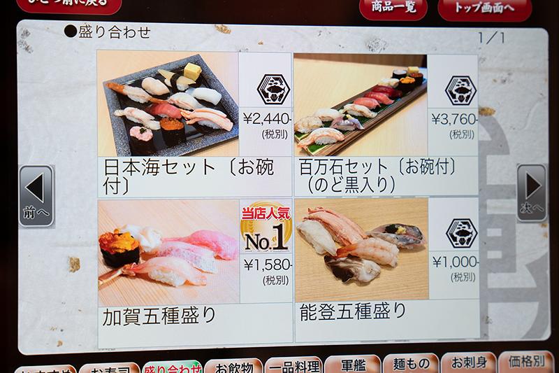 八王子OPA(オーパ) 金沢回転寿司 輝らり 日本海セット