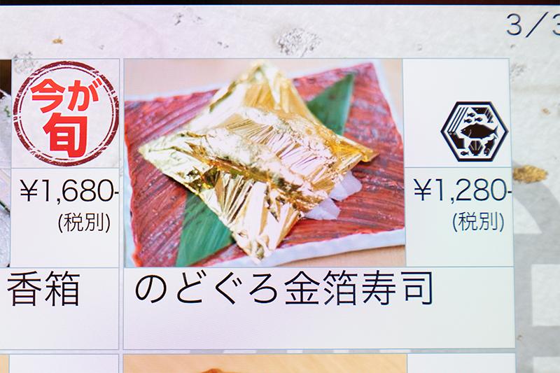 八王子OPA(オーパ) 金沢回転寿司 輝らり のどぐろ金箔寿司