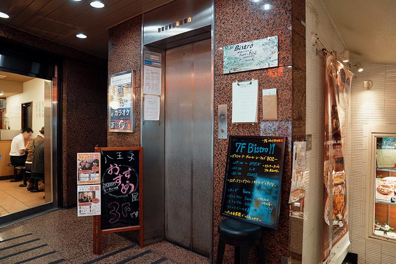 ビストロ ド ダリエール レ ファゴ802 ビル 入口エレベーター