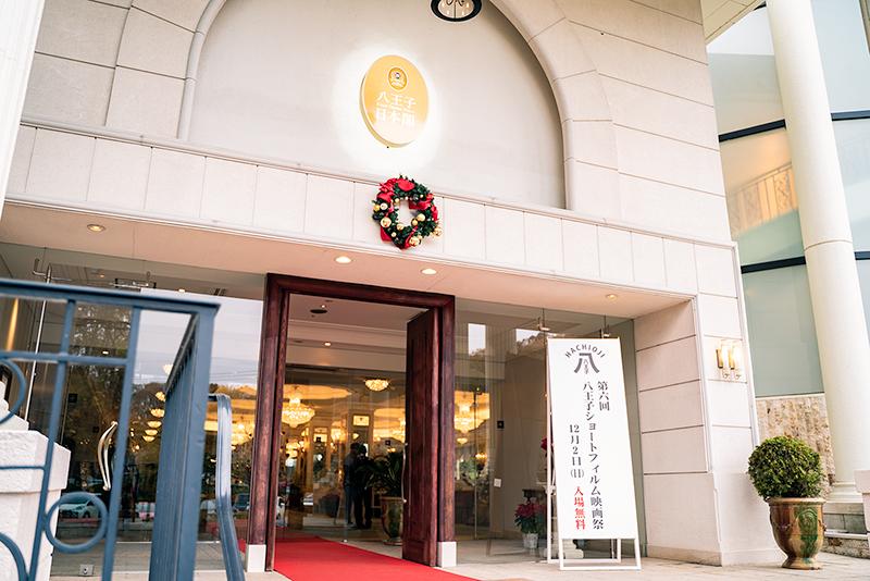 八王子映画祭 会場 Royal Garden Palace 八王子日本閣 入口 外観