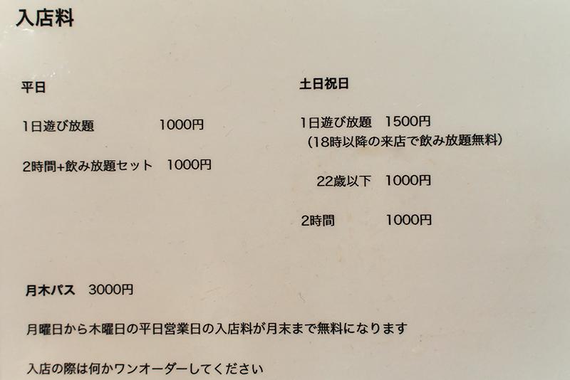 八王子 ボードゲームカフェ ぶれん 料金 システム