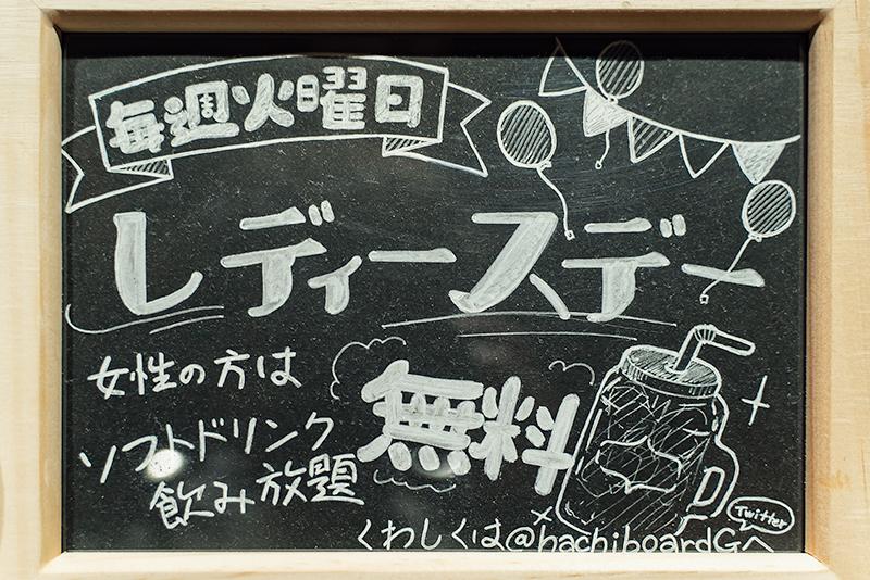 八王子 ボードゲームカフェ ぶれん レディースデー