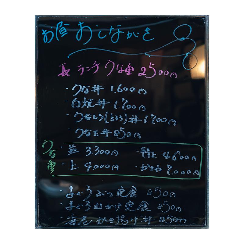うなぎ 伊勢元 ランチ メニュー